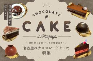 まとめ|日頃の感謝を伝えよう。贈り物にも自分へのご褒美にもぴったり!名古屋のチョコレートケーキ特集