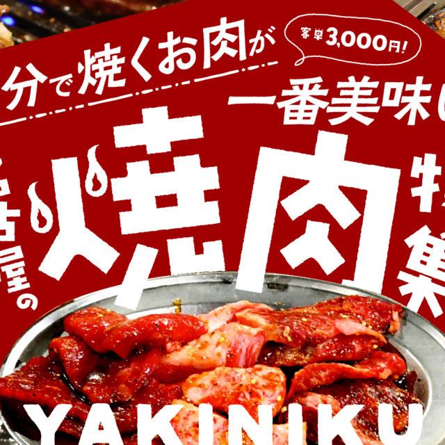 まとめ|客単3,000円!自分で焼くお肉が一番美味い、名古屋の焼肉特集