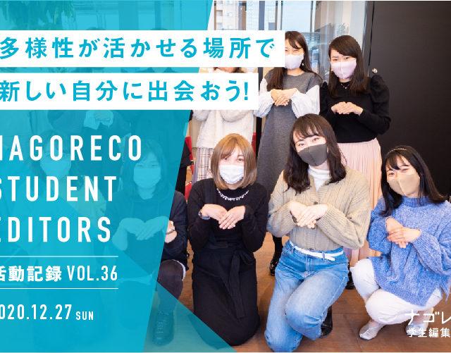 ナゴレコ学生編集部活動記録 vol.36