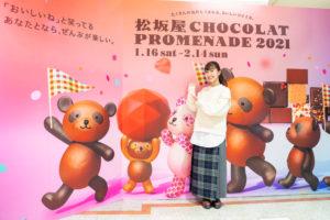 松坂屋|名古屋が誇るバレンタインの祭典!「ショコラプロムナード2021」