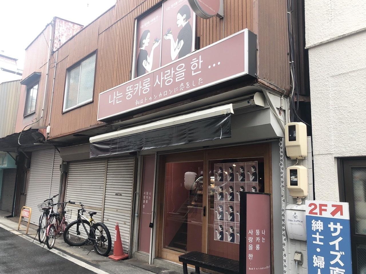 大須 トゥンカロン
