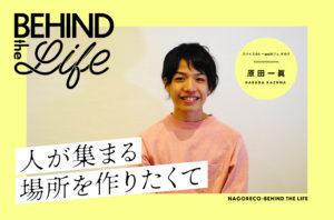 BEHIND THE LIFE|スパイスカレーandカフェ チカク「原田一眞」氏インタビュー