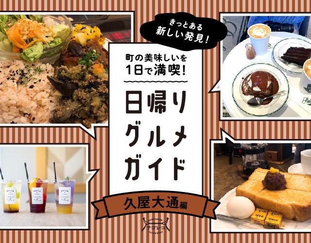 まとめ|町の美味しいを1日で満喫!日帰りグルメガイド|久屋大通編