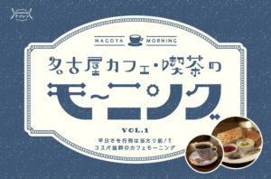 名古屋カフェ・喫茶のモーニング VOL.1|平日でも行列は当たり前!?ワンコインでお釣りがくる、コスパ抜群のカフェモーニング