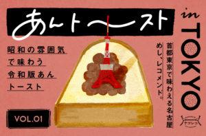 あんトースト in TOKYO vol.1 |昭和の雰囲気で味わう令和版あんトースト