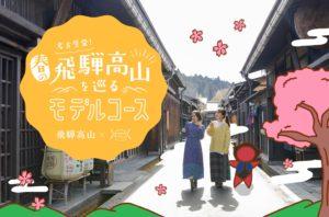 名古屋発!古い町並みを行く、春の飛騨高山を巡るモデルコース