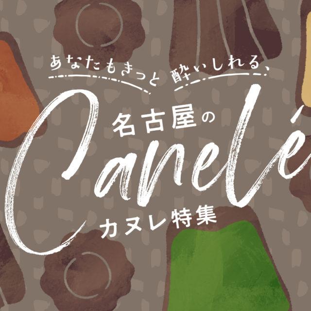 まとめ かわいいフォルムに上品なお味!あなたもきっと酔いしれる、名古屋のカヌレ特集
