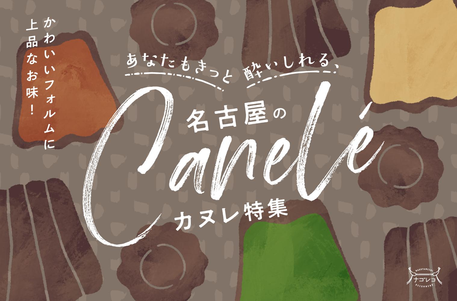 まとめ|かわいいフォルムに上品なお味!あなたもきっと酔いしれる、名古屋のカヌレ特集