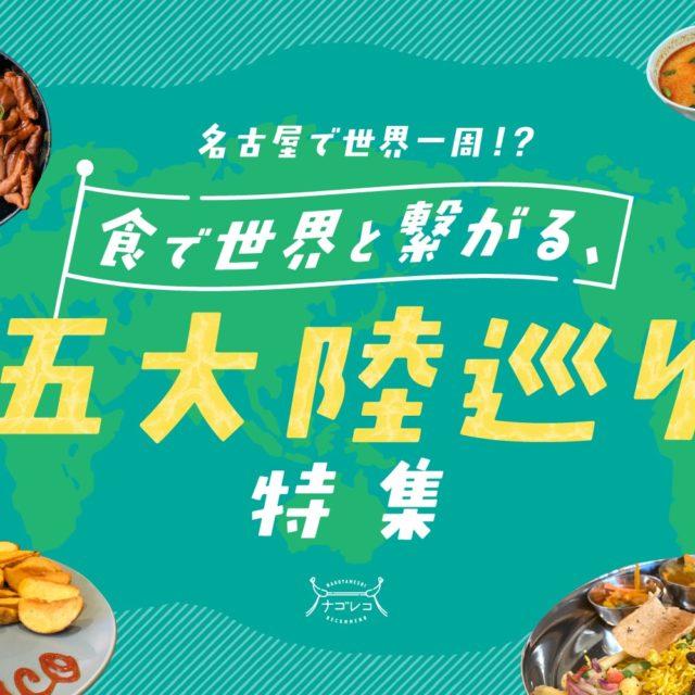 まとめ|名古屋で世界一周!?食で世界と繋がる、五大陸巡り特集