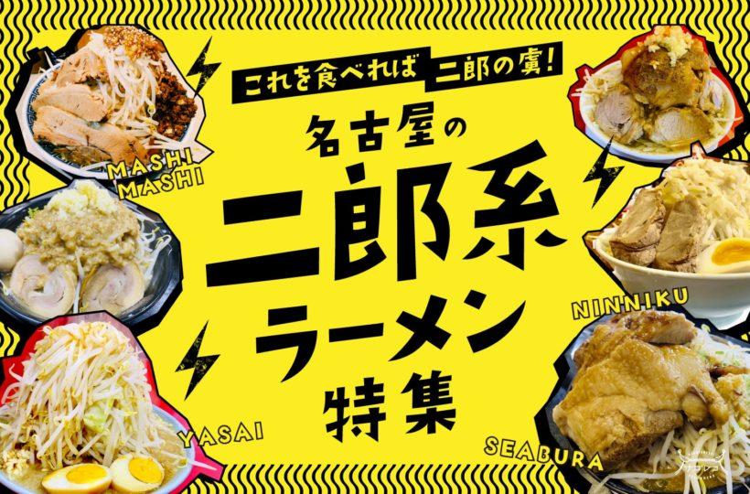 まとめ|これを食べれば二郎の虜!名古屋の二郎系ラーメン特集