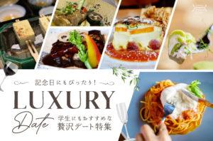 まとめ|記念日にもぴったり!学生にもおすすめな名古屋の贅沢デート特集