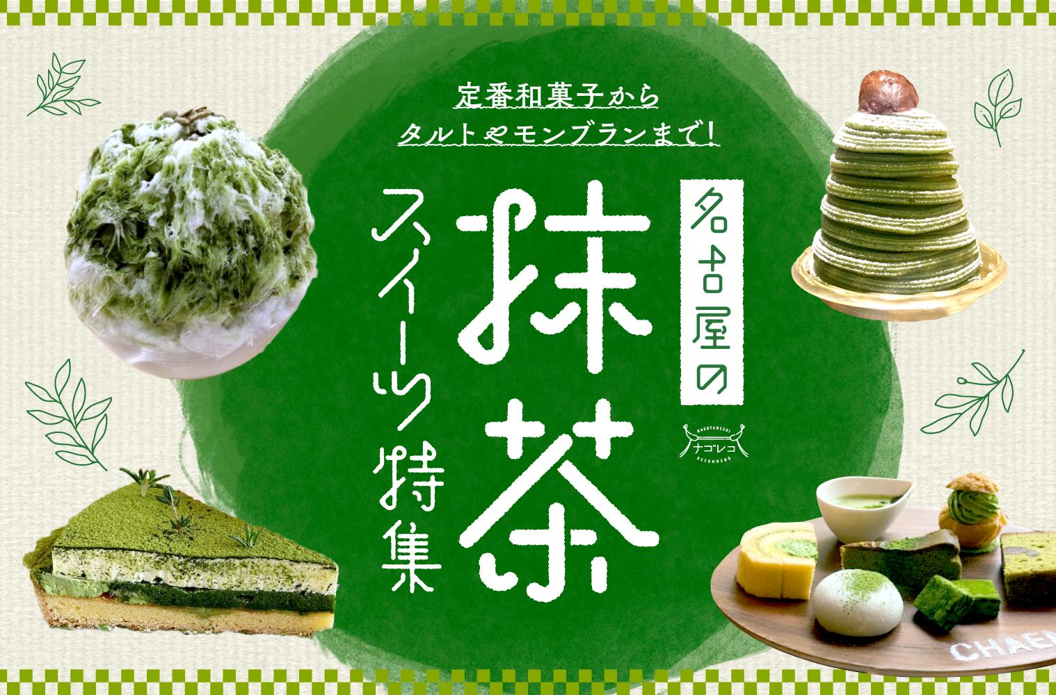 まとめ|定番和菓子からタルトやモンブランまで!名古屋の抹茶スイーツ特集!