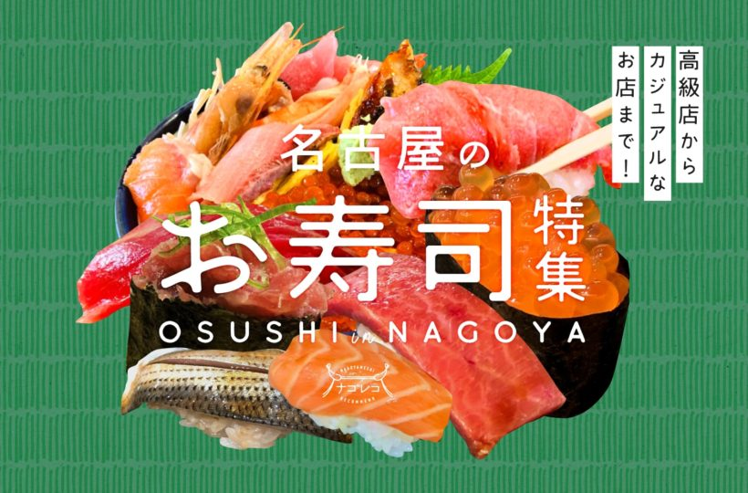 まとめ|高級店からカジュアルなお店まで!名古屋のお寿司特集