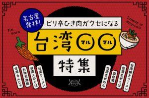 まとめ|名古屋発祥!ピリ辛ひき肉がクセになる台湾〇〇特集