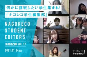 ナゴレコ学生編集部活動記録 vol.37