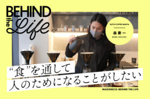 BEHIND THE LIFE|GLITCH COFFEE NAGOYA「森慶一」氏インタビュー