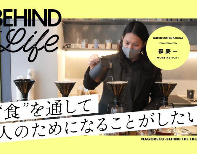 BEHIND THE LIFE|GLITCH COFFEE NAGOYA「森慶一」氏インタビュー