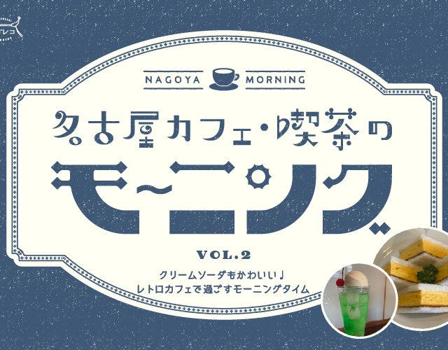 名古屋カフェ・喫茶のモーニング vol.2|クリームソーダもかわいい♩レトロカフェで過ごす小洒落たモーニングタイム