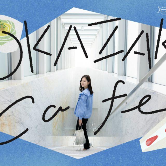 まとめ|見どころ満載◎今話題の岡崎カフェを徹底レコメンド!
