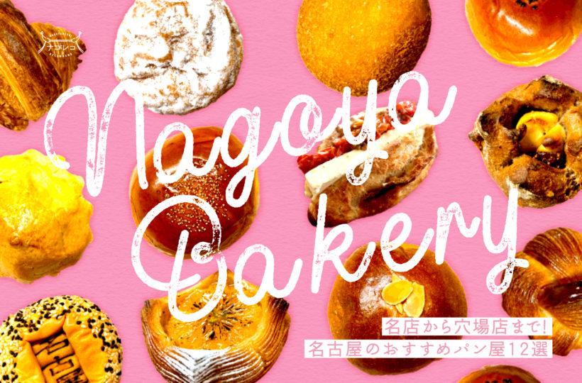 まとめ|名店から穴場店まで!名古屋のおすすめパン屋12選