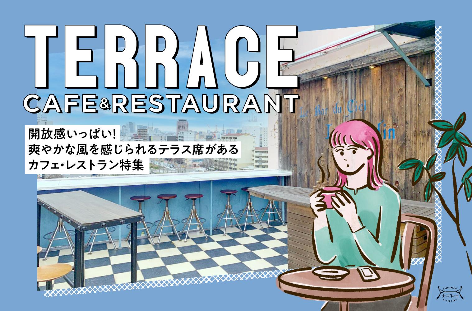 まとめ|開放感いっぱい!爽やかな風を感じられるテラス席があるカフェ・レストラン特集