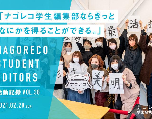 ナゴレコ学生編集部活動記録 vol.38