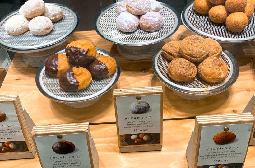 上小田井|名古屋初出店!さまざまな食感を楽しめるイマドキな揚げパン専門店