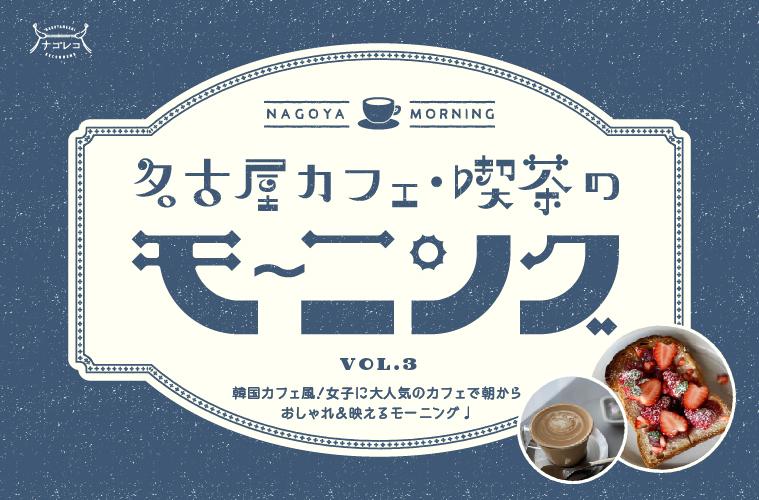 名古屋カフェ・喫茶のモーニングvol.3|韓国カフェ風!女子に大人気のカフェで朝からおしゃれ&映えるモーニング♩