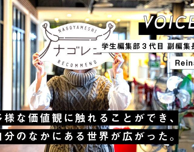 VOICE vol.06|学生編集部3代目 副編集長 Reina