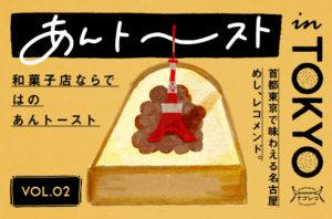 あんトーストin TOKYO vol.2 |和菓子店ならではの「あん」がメインのあんトースト