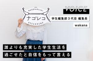 VOICE vol.07|学生編集部3代目 編集長 わかな