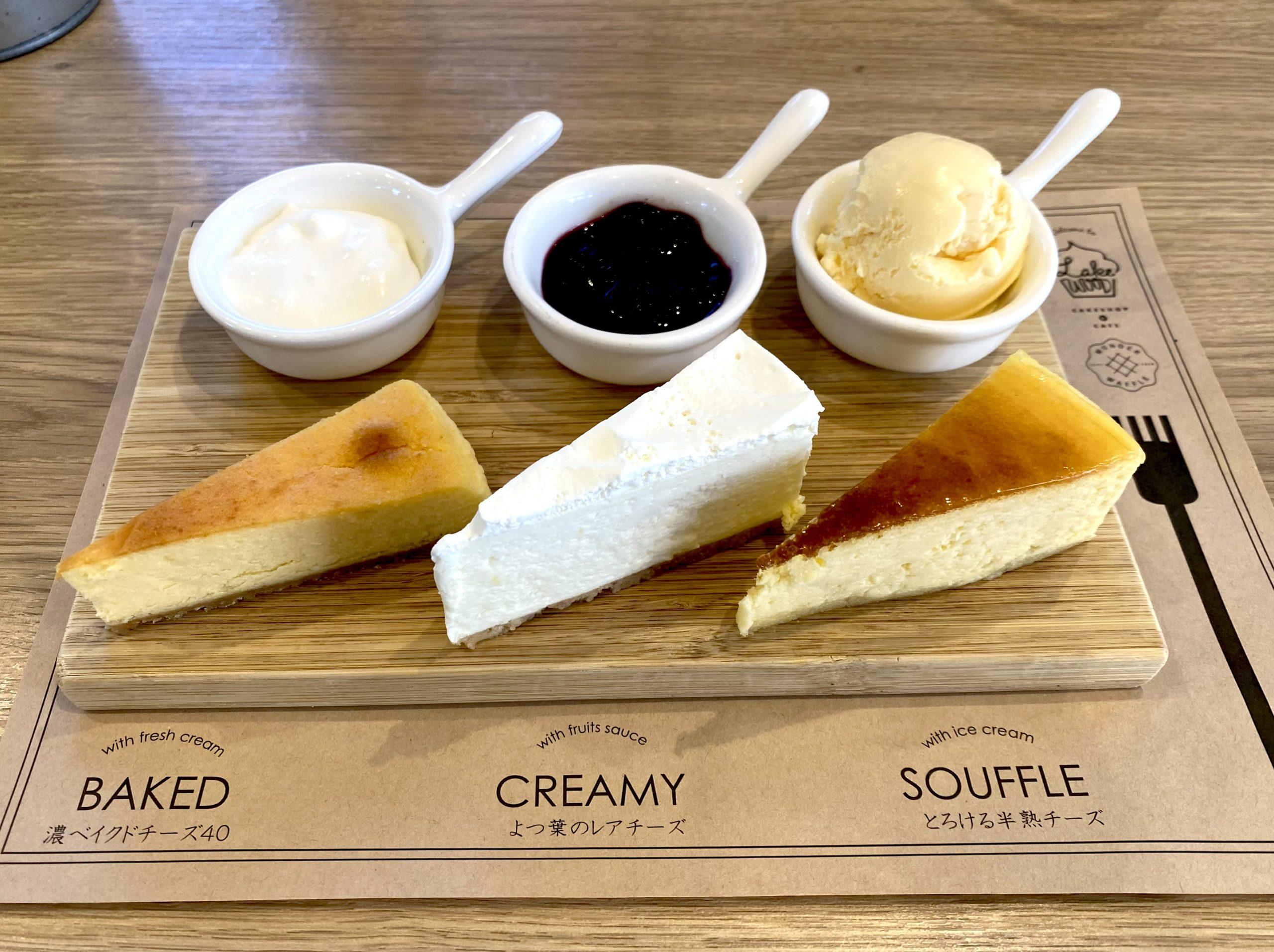 植田|一度に3種類のチーズケーキを食べ比べ!贅沢なひとときを過ごせるカフェ