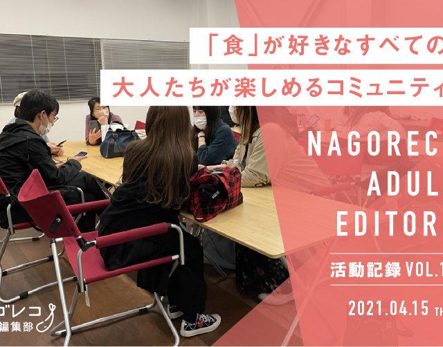 ナゴレコ大人編集部活動記録 vol.12