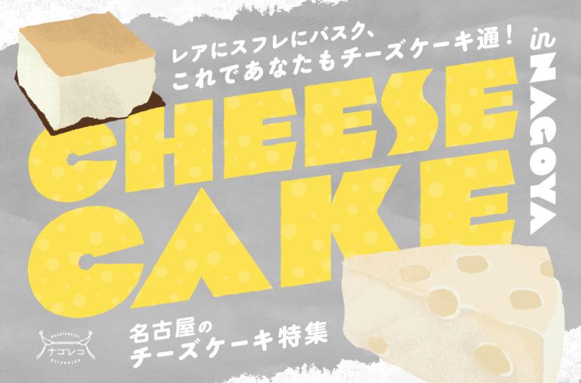 まとめ|レアにスフレにバスク、これであなたもチーズケーキ通!名古屋のチーズケーキ特集