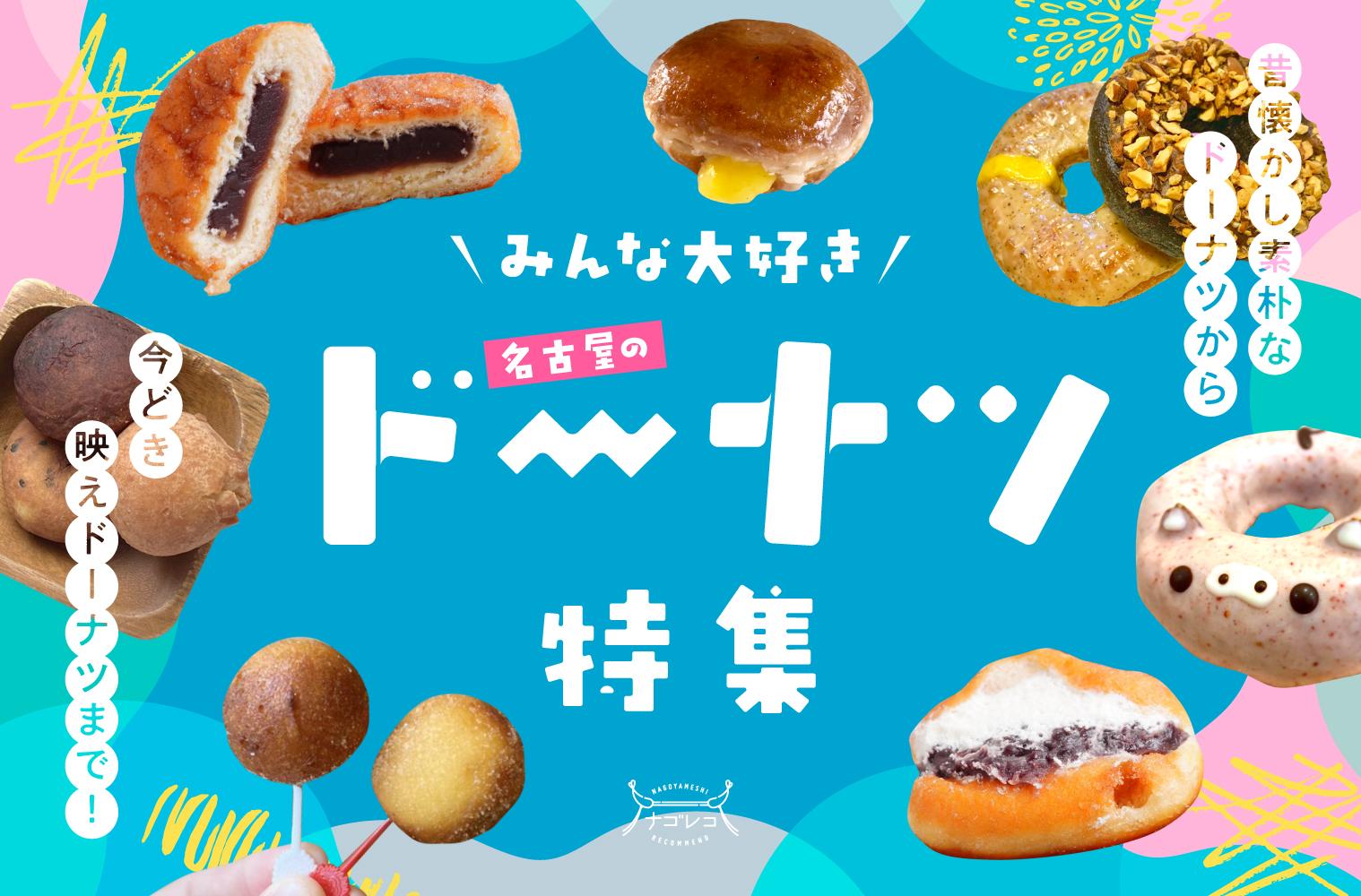 まとめ|昔懐かし素朴なドーナツから今どき映えドーナツまで!名古屋のドーナツ特集