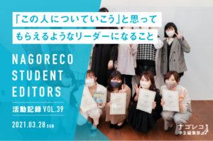 ナゴレコ学生編集部活動記録 vol.39