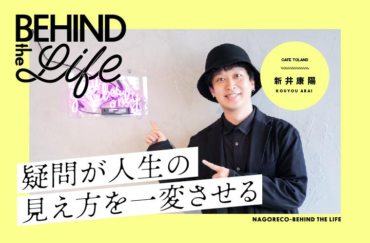 BEHIND THE LIFE|CAFE TOLAND「新井康陽」氏インタビュー