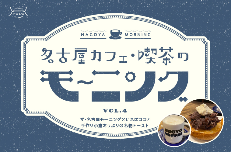 名古屋カフェ・喫茶のモーニングvol.4|ザ・名古屋モーニングといえばココ!手作り小倉たっぷりの名物トースト