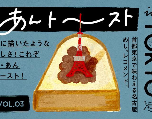 あんトーストin TOKYO vol.3|絵に描いたような美しさ!これぞ、ザ・あんトースト!