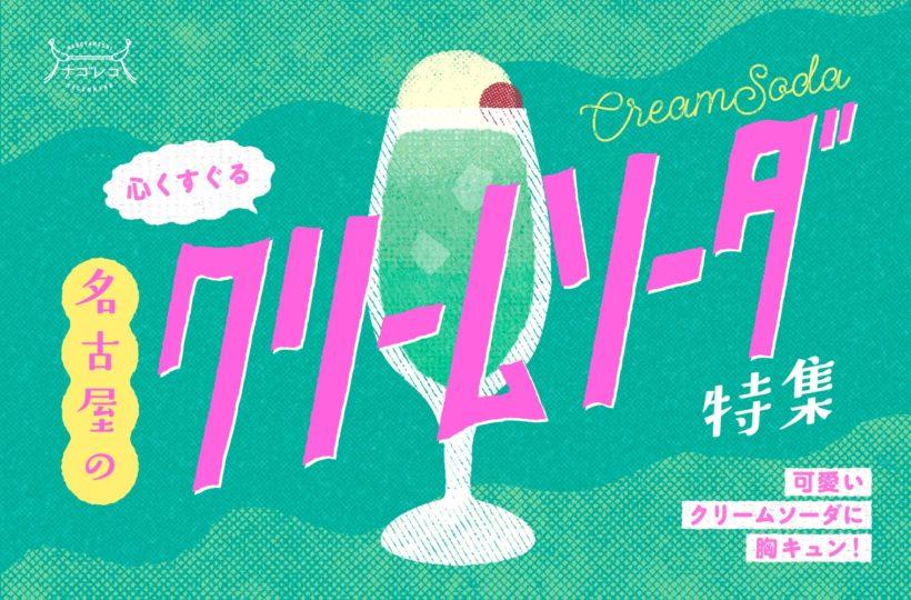 まとめ|可愛いクリームソーダに胸キュン!心くすぐる名古屋のクリームソーダ特集