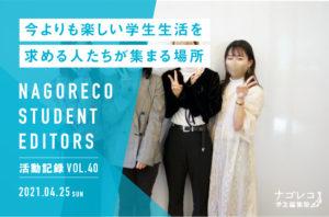 ナゴレコ学生編集部活動記録 vol.40