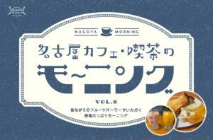名古屋カフェ・喫茶のモーニングvol.5|昔ながらのフルーツパーラーでいただく、果物たっぷりモーニング