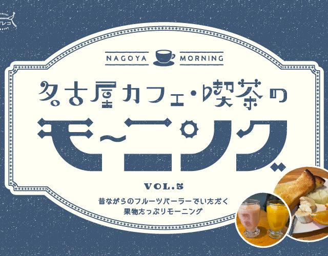 名古屋カフェ・喫茶のモーニングvol.5 昔ながらのフルーツパーラーでいただく、果物たっぷりモーニング