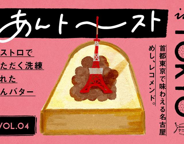 あんトーストin TOKYO vol.4 |ビストロでいただく洗練されたあんバター