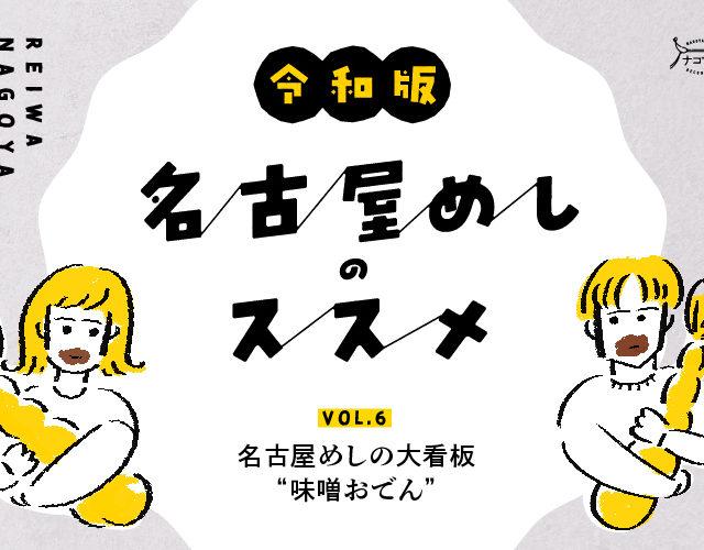 """令和版!名古屋めしのススメ vol.6 名古屋めしの大看板""""味噌おでん"""""""