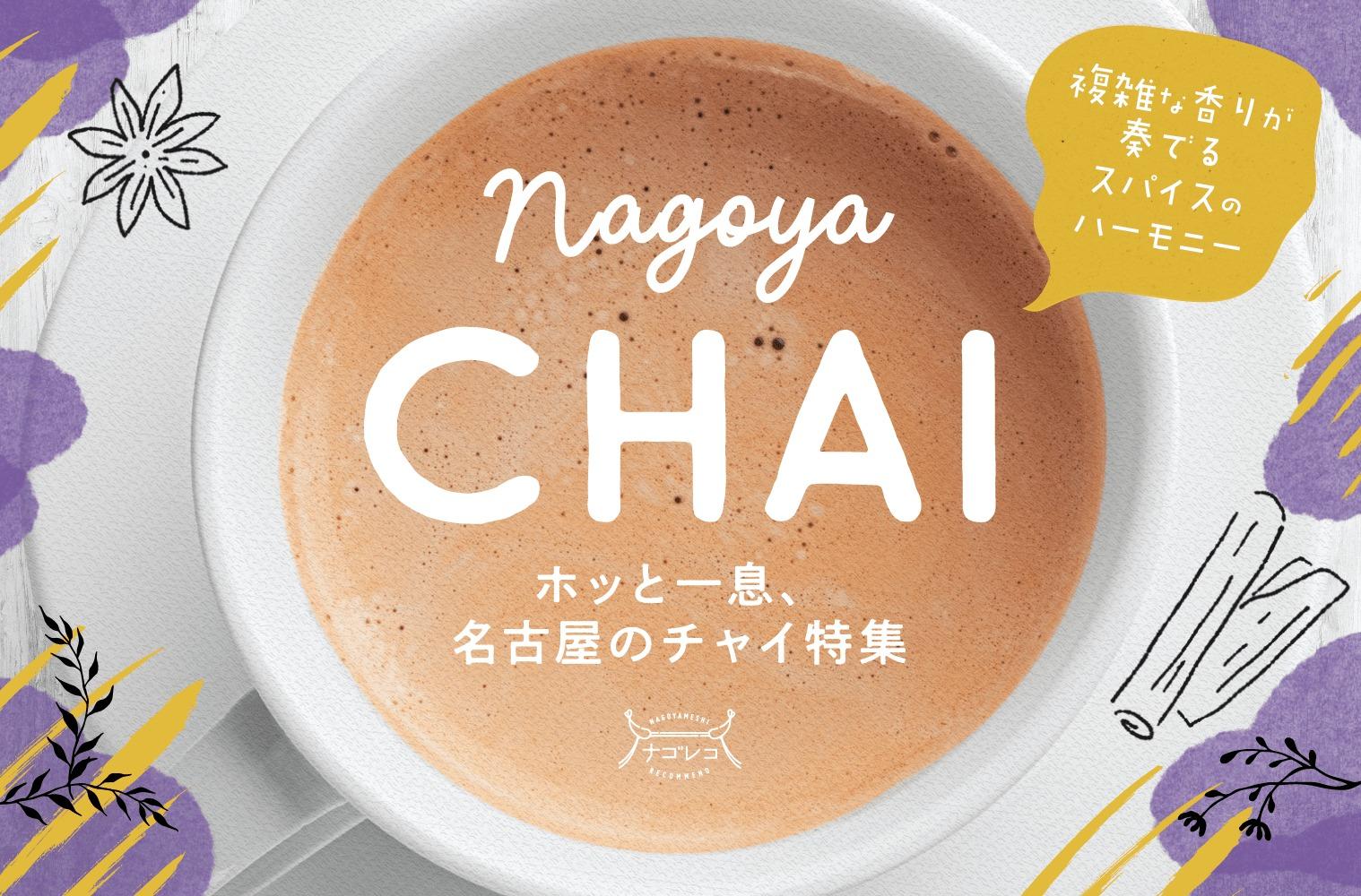 まとめ|複雑な香りが奏でるスパイスのハーモニー!ホッと一息、名古屋のチャイ特集