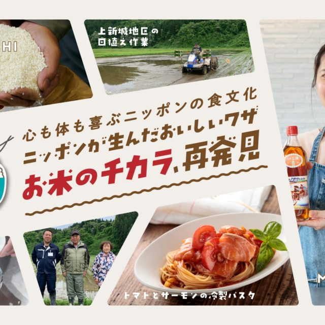 ごはん暦 2021年初夏号 心も体も喜ぶニッポンの食文化 ニッポンが生んだおいしいワザ お米のチカラ、再発見