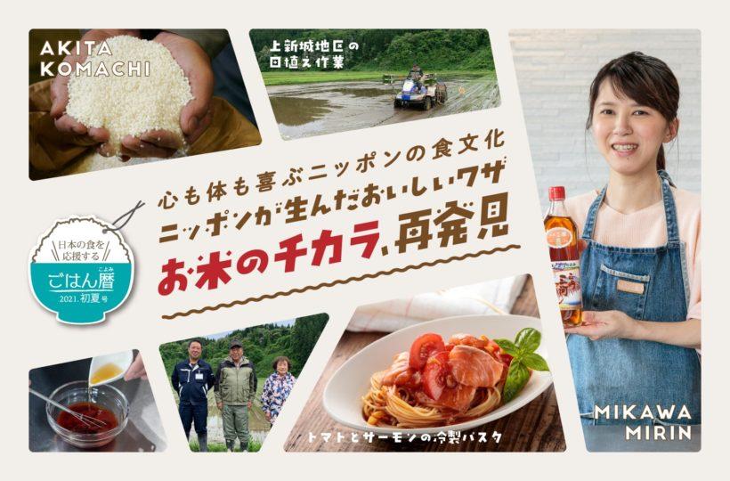 ごはん暦 2021年初夏号|心も体も喜ぶニッポンの食文化 ニッポンが生んだおいしいワザ お米のチカラ、再発見