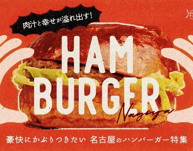 まとめ|肉汁と幸せが溢れ出す!豪快にかぶりつきたい名古屋のハンバーガー特集