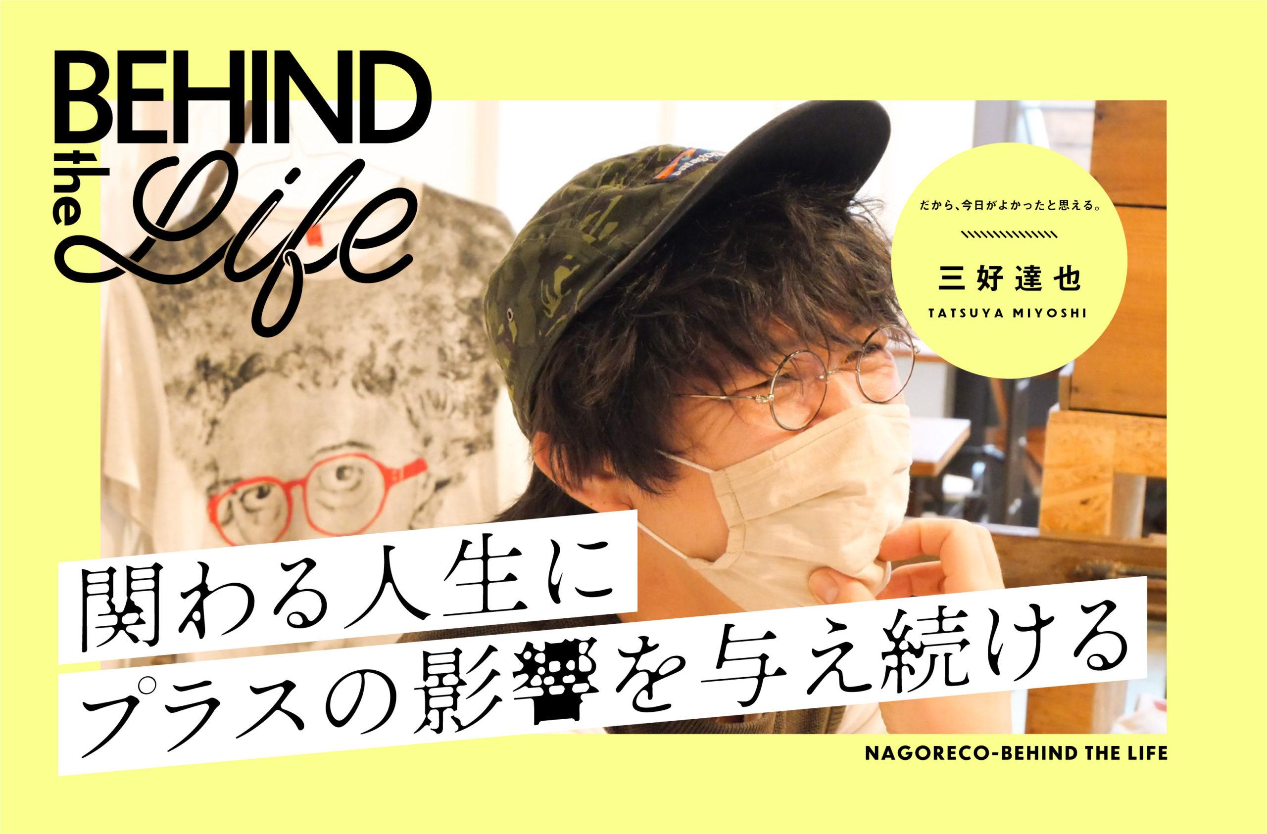 BEHIND THE LIFE|だから、今日がよかったと思える。「三好達也」氏インタビュー